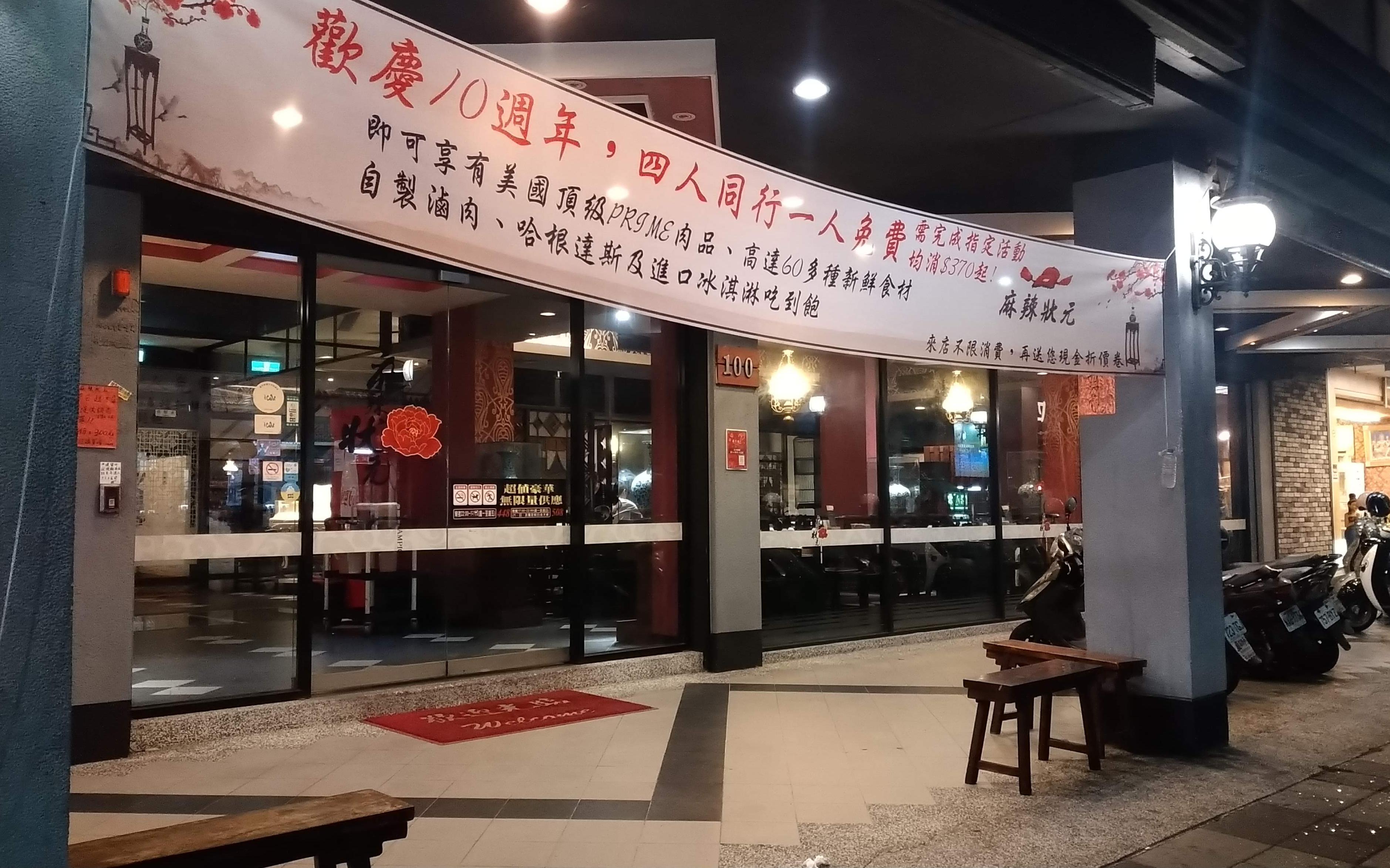 麻辣狀元七賢店