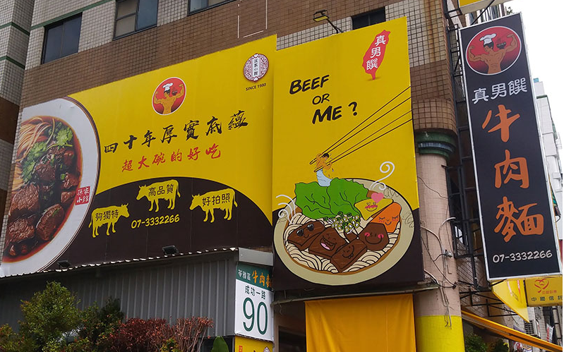 真男饌主題牛肉麵